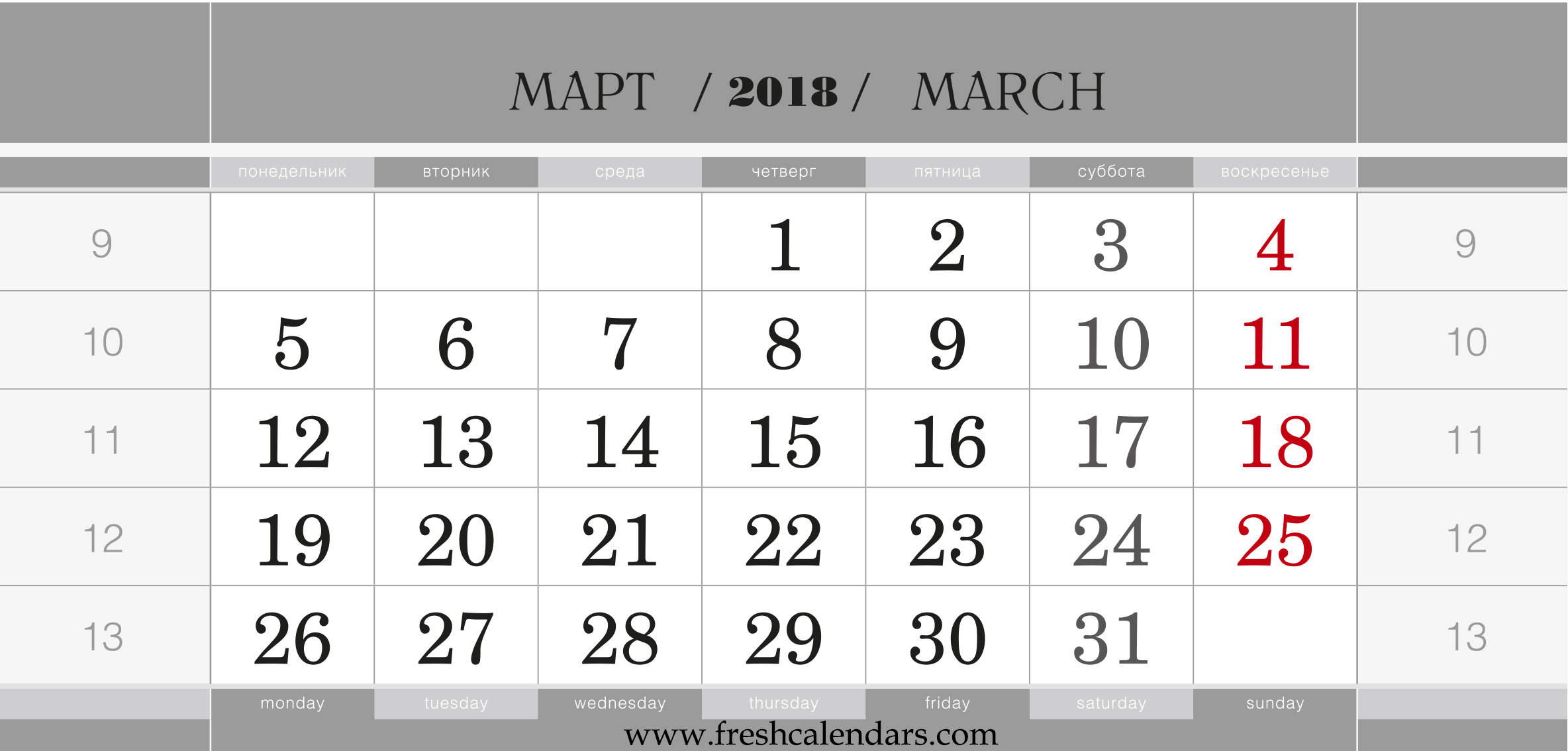March 2018 Russian and English Calendar